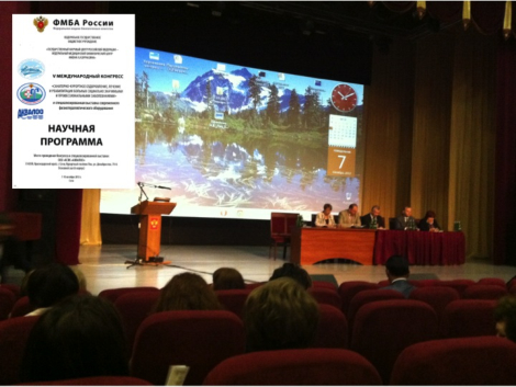 "5th International Congress ""Sanatorium rehabilitation, treatment and rehabilitation of patients with socially significant and occupational diseases"""